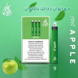 ALWAN Disposable with Filter (3x500puff-20mg) - APPLE