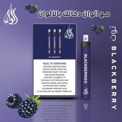 ALWAN Disposable with Filter (3x500puff-20mg) - BLACKBERRIES