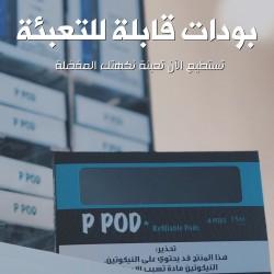 P POD - PHIX Compatible - Refillable Empty Pods